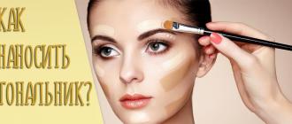 Как правильно наносить тональный крем на лицо – пошаговое руководство с фото для начинающих