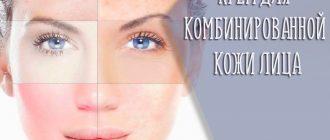 Крем для комбинированной кожи лица – хорошие и проверенные средства!