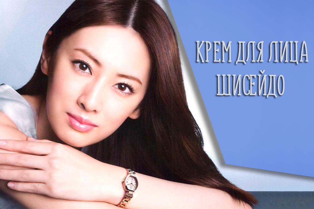Крем для лица Шисейдо – обзор и отзывы на японский бренд