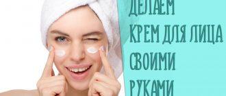 Крем для лица своими руками – лучшие рецепты в домашних условиях