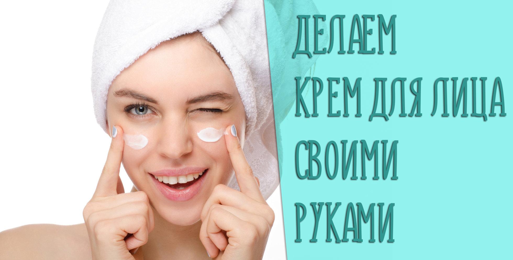 Домашняя косметика своими руками кремы для лица