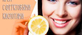 обложка фруктовые кислоты