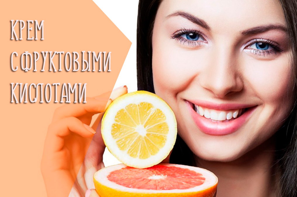 Крем с кислотами для лица: фруктовыми (АНА) и ВНА. Выбираем лучший по отзывам!