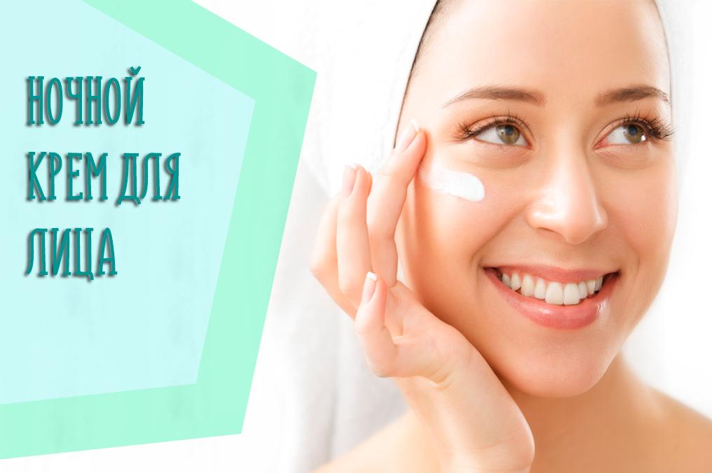 Ночной крем для лица – лучшие увлажняющие и питательные
