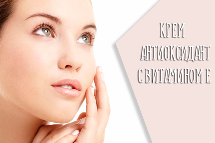 Отзывы на крем-антиоксидант с витамином Е от Либредерм (Librederm)