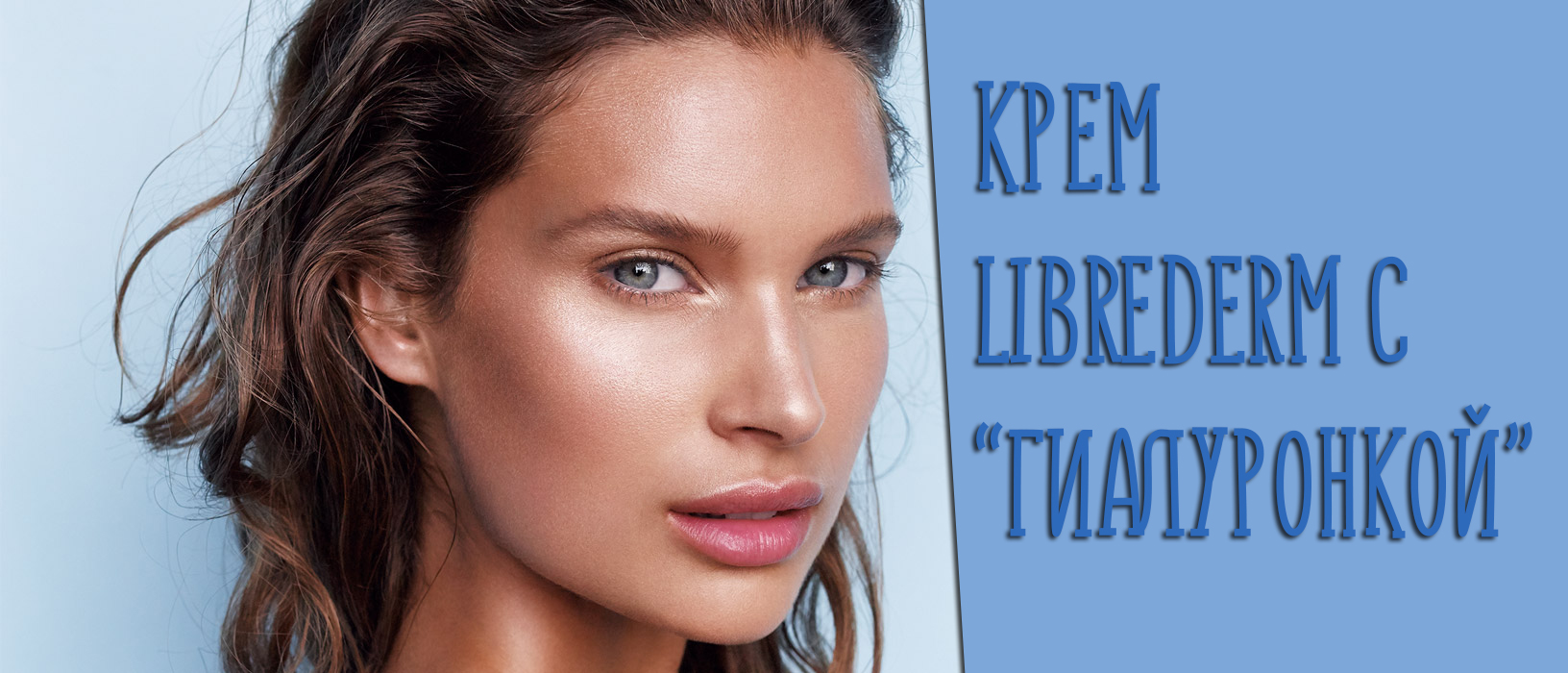 Отзывы на крем для лица Либредерм (Librederm) с гиалуроновой кислотой