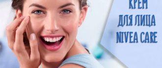 Отзывы на крем для лица Nivea Care увлажняющий