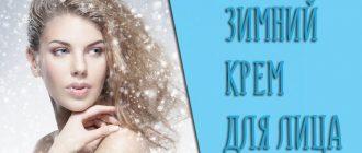 Отзывы на лучшие зимние крема для лица: Что лучше выбрать в холодное время года?
