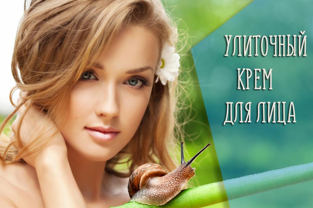Улиточный крем для лица – новое слово в уходе за кожей