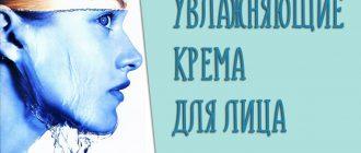 Увлажняющий крем для лица – список лучших от масса до люкса