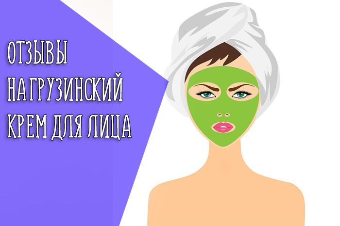 Эффективность грузинской косметики