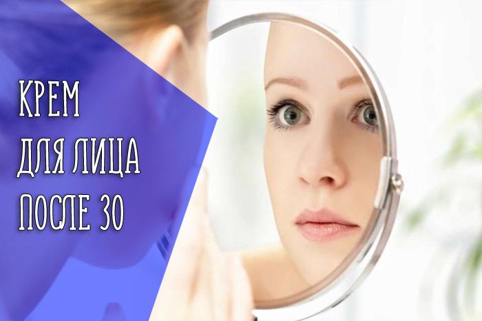 Критерий выбора крема для кожи лица после 30 лет