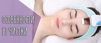 Плюсы и минусы ультразвуковой чистки лица