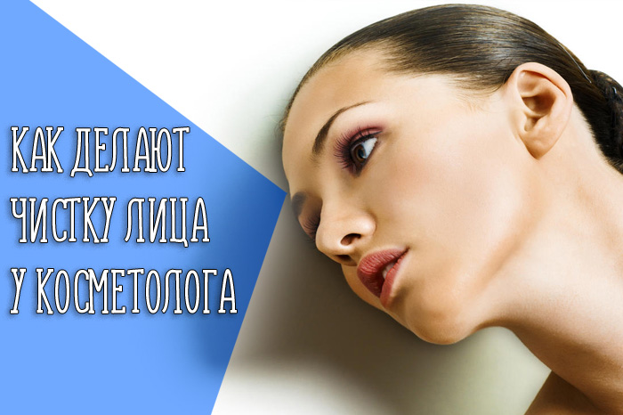 Плюсы и минусы чистки лица у косметолога
