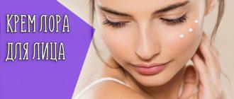 Мнение косметологов о креме Лора от Элавар