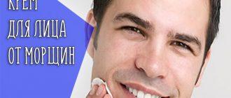Особенности крема для мужской кожи