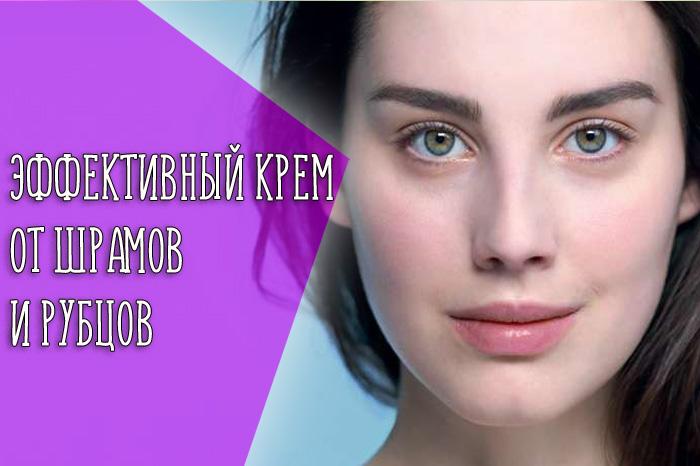 Эффективность кремов от шрамов и рубцов на лице