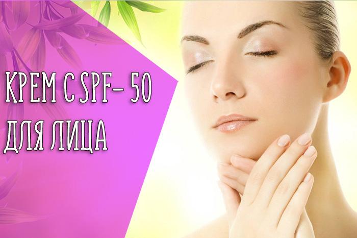Особенности крема с SPF-50