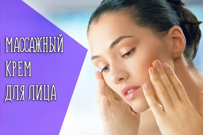 Массажный крем для лица – какой лучше для домашнего использования?