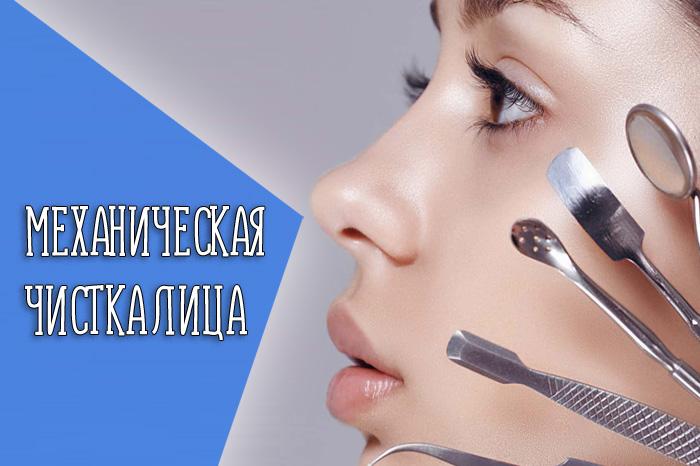 Что такое механическая чистка лица