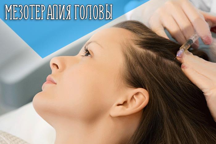Что такое мезотерапия волос