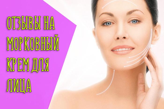 Насколько эффективен морковный крем для лица от Невской косметики?