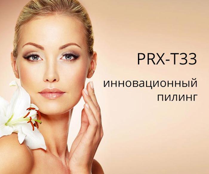 Проведение химического пилинга prx t33