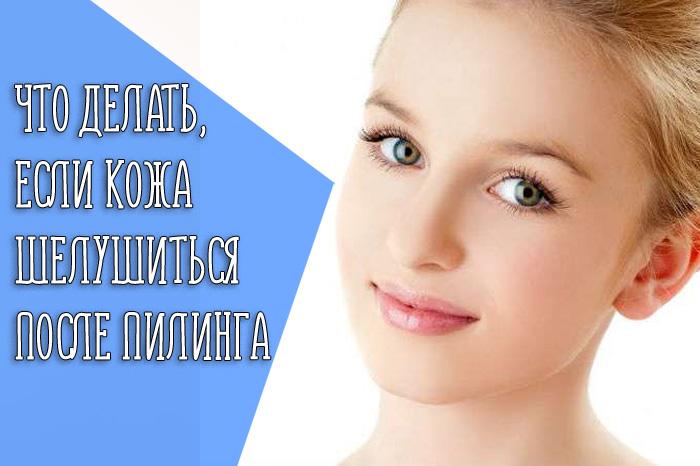 Почему кожа подвергается шелушению
