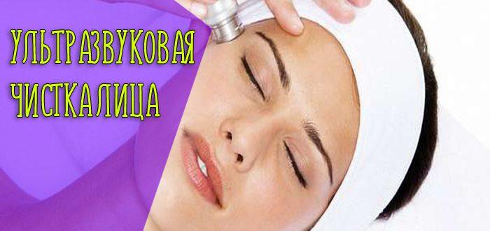 Что такое ультразвуковая чистка лица и её действие