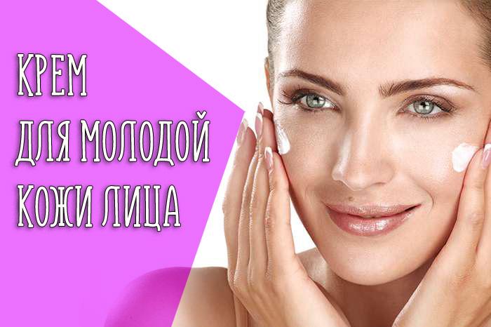 Какой крем лучше для молодой кожи лица