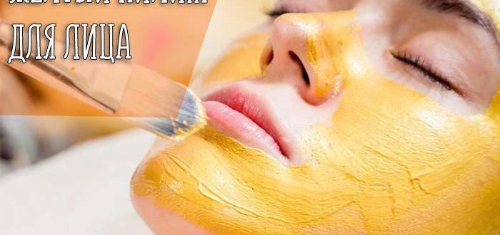Что такое жёлтый пилинг