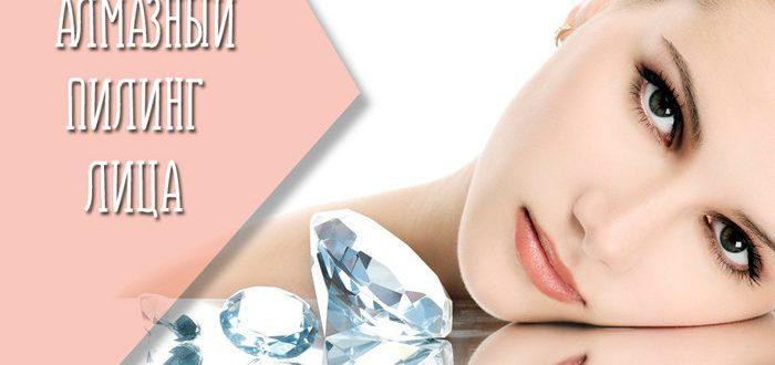 Алмазный пилинг лица - что это такое и с чем его едят? Рассказывают косметологи