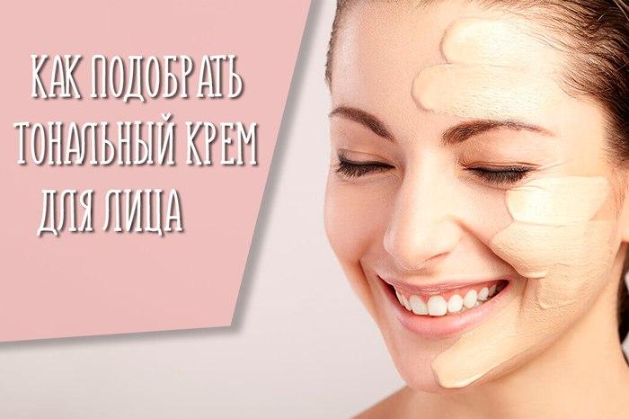 Как подобрать тональный крем для лица?