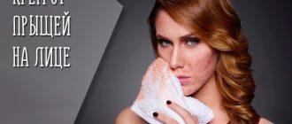 Крем от прыщей на лице для подростков – обзор лучших средств против угревой сыпи