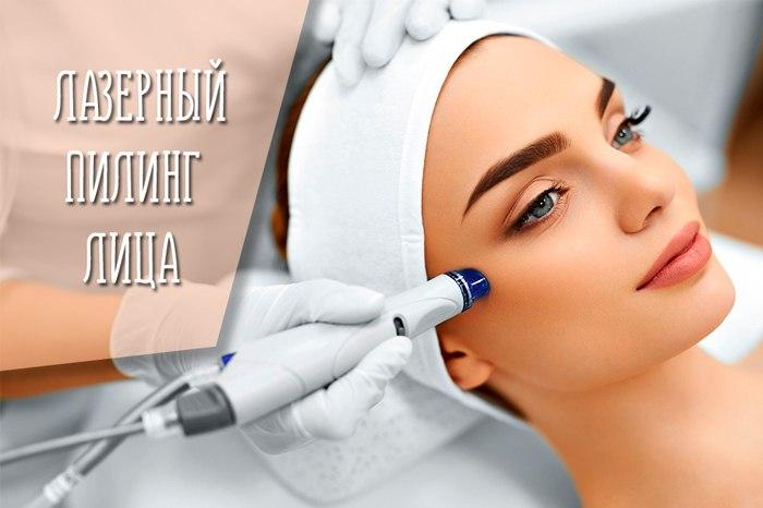 Лазерный пилинг лица - косметологи раскрывают все тонкости