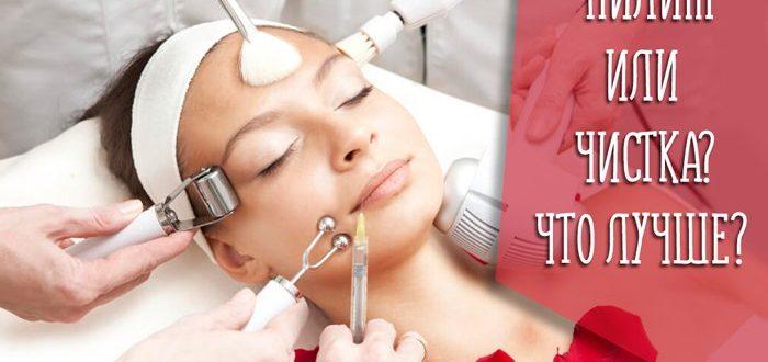 Пилинг или чистка лица, что лучше - расскажут косметологи!