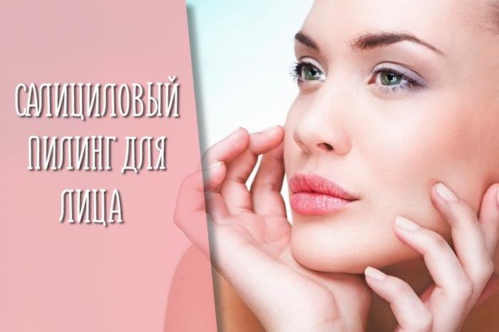 Салициловый пилинг для лица - что это такое, как применять салициловую кислоту, фото до и после