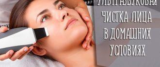 Ультразвуковая чистка лица в домашних условиях - рекомендации для проведения процедур