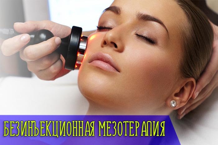 Что такое безинъекционная мезотерапия