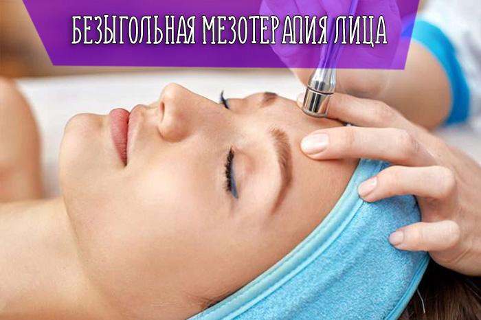 Что такое безыгольная мезотерапия?