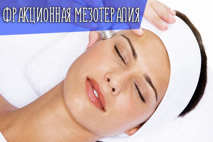 Что такое фракционная мезотерапия. Суть аппаратного метода