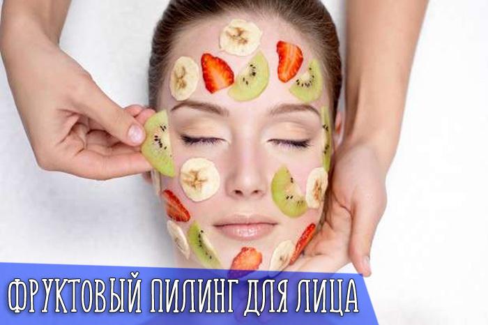 Принцип действия и эффективность фруктового пилинга для лица