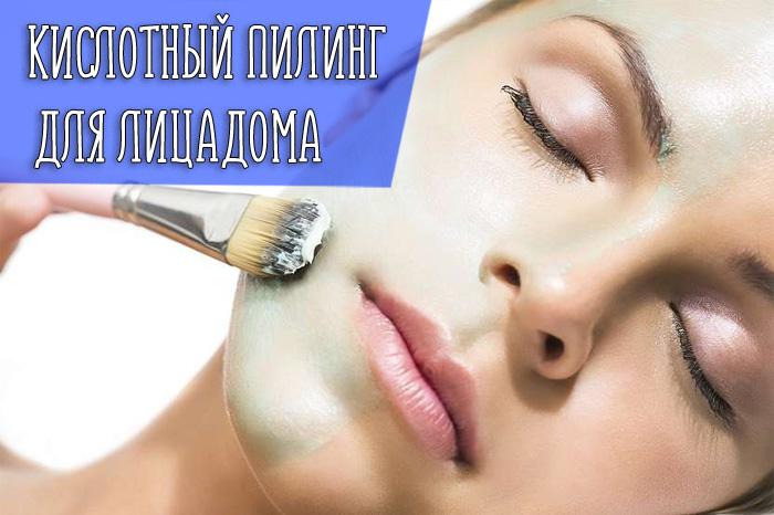 Принцип действия и эффективность кислотного пилинга