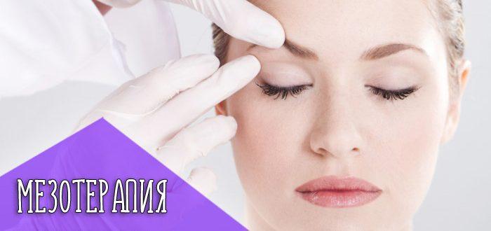 Суть процедуры и эффективность в борьбе с дефектами вокруг глаз