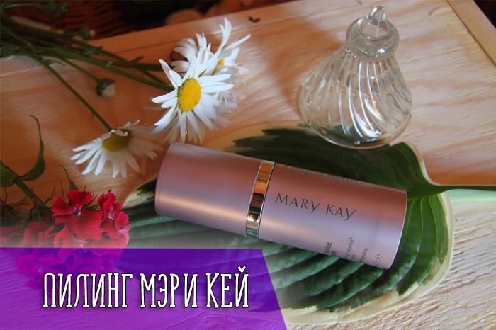 Принцип действия и эффективность Мери Кей