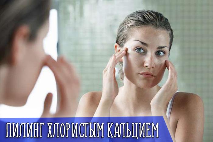 Как проводят пилинг хлористым кальцием у косметолога?