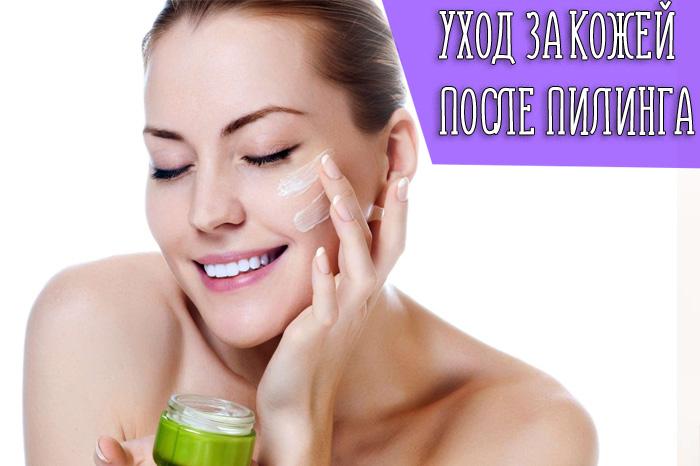 Что происходит с кожей лица после пилинга?