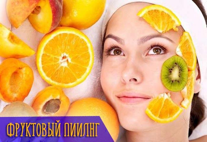 Принцип действия и эффективность фруктового пилинга
