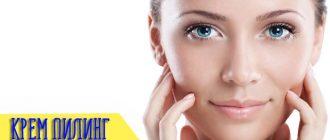 Принцип действия и эффективность крем-пилинга для лица