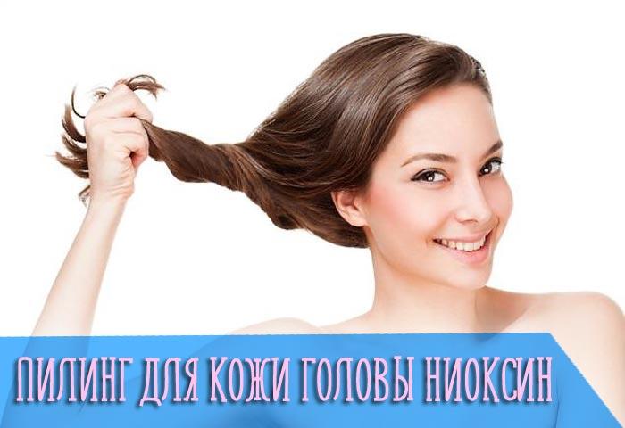 Принцип действия и эффективность пилинга для кожи головы Ниоксин